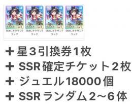 キタサン3凸 、SSRランダム2~6体+星3引換券1枚 + SSR確定チケット2枚、石18000個