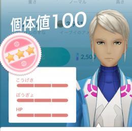 〈個体値100〉ポケモンGO個体値100