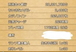 ランプ錬金60ウェディ男2000万G所持 アカウント 1300ジェム