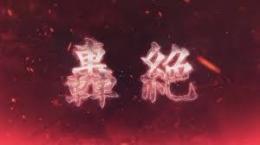 🍀運極保証🍀 轟絶 周回代行 最安値!!