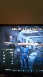 PS4 血濡れ 爆発 A+ レバーアクションライフル