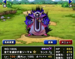 超ゾーマ44・アスラゾーマ☆4など強アカウント