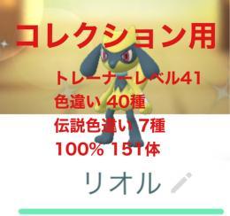 リオル ✨ 色違い ✨ 他 海外限定 GOFEST2021 豪華パッケージ
