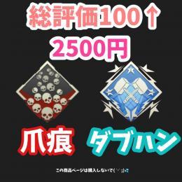 【PC版】🎉ヴァルキリーも可能!🎉爪ダブ 2500円 🎉 総実績100⤴︎ 🎉バッチ代行🎉