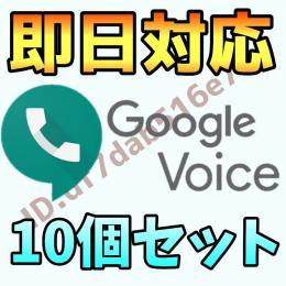 【高品質】Googlevoiceアカウント 10個セット