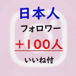 ★インスタ【日本人】フォロワー100人増加『永年保証』いいね付★☆減少無