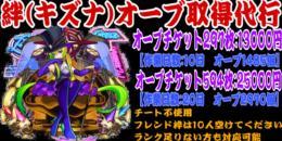 【セール開催】絆オーブ取得代行 10日495〜2970個+おまけ付き!