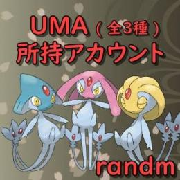 UMA各2体所持【アカウント】