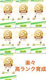 S+ランク1キャラ Sランク6体 チームランクA5