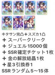キタサン完凸 +スズカ1凸+ スーパー+SSR確定チケット1枚ジュエル15000個 即時対応