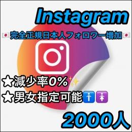 ★【減少率0%/正規垢】★Instagram(インスタ)🇯🇵完全正規日本人フォロワー🇯🇵+2000人