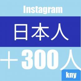 Instagram日本人フォロワー300人/30日減少保証kny