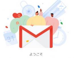 1-2か月経過したアカウント→→Gmail50です!