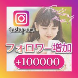 ✨セットでお得✨フォロワー1万人×10アカウント(合計10万フォロワー) Instagram❷