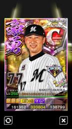 1豪勇コーチ今岡覚醒6G7×2枚(打×1・守×1)