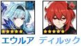 ★5×2 エウルア+ディルック✅asisサーバー✅リセマラ✅初期垢・アカウント