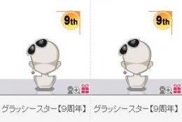 グラッシースター【9周年】2個セット