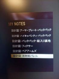 ps4 レア設計図 6点セット