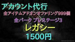 【実績400↑】5.0対応pc版代行
