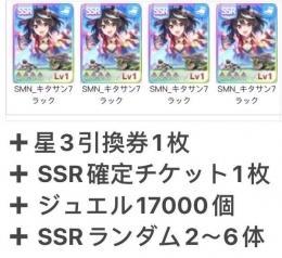 キタサン3凸 +SSRランダム2~6体+星3引換券1枚 + SSR確定チケット1枚、石17000個