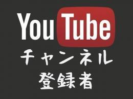 【6円〜&永久保証】最高品質チャンネル登録者