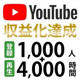 《安値挑戦》日本製YouTube収益化条件達成済チャンネル譲渡