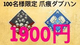 【PC版】【爪ダブ:限定100名 1900円 】ランク&バッチ代行 【新参です!】