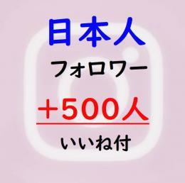 ★インスタ【日本人】フォロワー500人増加『永年保証』いいね付★☆減少無