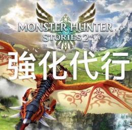 即対応 モンスターハンターストーリーズ2 ~破滅の翼~ お客様の既存アカウントの上 強化代行