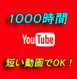 YouTube 収益化再生時間増加+1000時間付与  短い動画でOK!