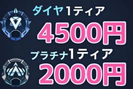 【PC版最速】格安ランク代行!画像と説明を必ずご覧下さい!