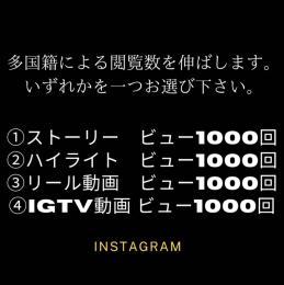 インスタのストーリー・ハイライト・リール・ IGTV動画★閲覧数増やします!★1000回★