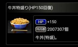 牛丼200万個/本人確認済/単車の虎