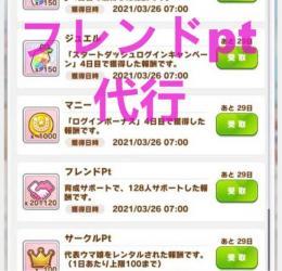 🔥破格🔥ウマ娘 フレンドpt代行【1万ポイント=100円!!】